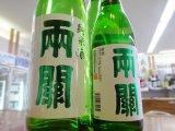 両関 純米酒 1.8L