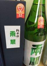 両関 純米酒 720ml