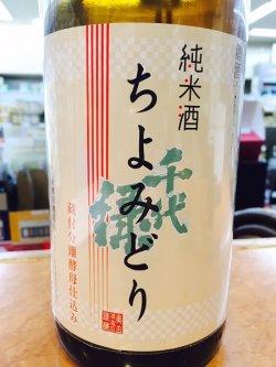 画像1: 千代緑 蔵付酵母仕込純米酒 1.8L