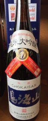 鳥海山 純米大吟醸 1.8L