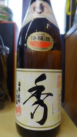 画像1: 秀よし 特醸酒 秀 1.8L