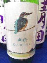 刈穂 純米吟醸 kawasemi 720ml