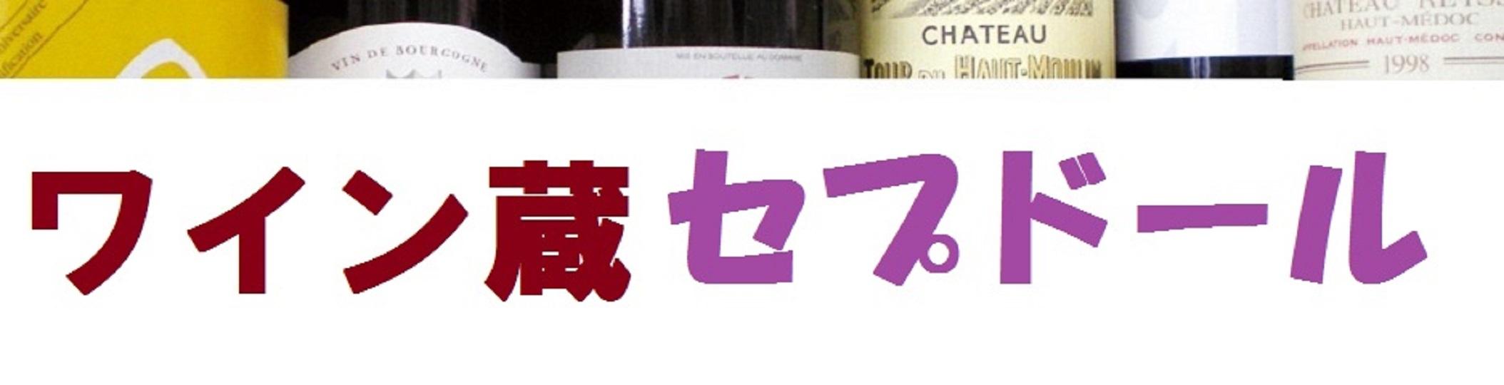 ワイン蔵セプドール