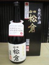 出羽鶴 特別純米酒 松倉 720ml