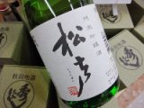 清酒秀よし 純米吟醸「松声」 1,800ml