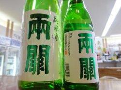 画像1: 両関 純米酒 1.8L