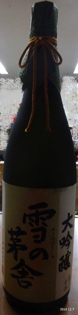 画像2: 雪の茅舎 大吟醸 1.8L