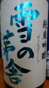 雪の茅舎 純米吟醸 1.8L