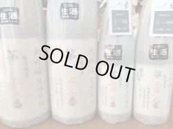 画像1: 超限定 雪の茅舎 35%大吟醸生原酒 製造番号酒 1.8 L