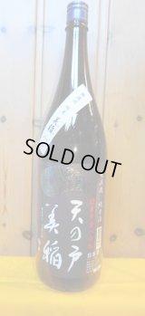 天の戸 美稲八〇 純米酒 1.8L