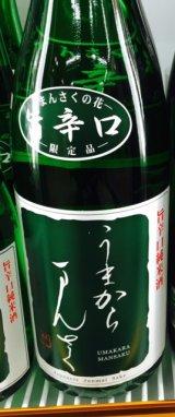 うまからまんさく まんさくの花 純米酒 720ml