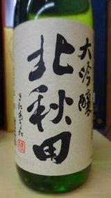 北秋田 大吟醸 1.8L