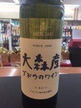 大森産ブドウのワイン 辛口 750ml