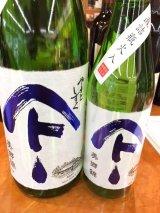 やまとしずく 純米純米 美郷錦 直詰瓶火入れ 1.8L