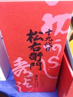 画像2: 秀よし 大吟醸原酒  十九代目松右衛門 箱入 720ml