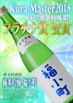 画像4: 福小町 純米吟醸720ml
