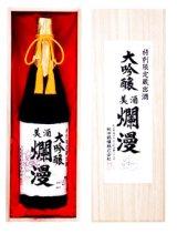 爛漫 大吟醸原酒 牡丹 1.8 L