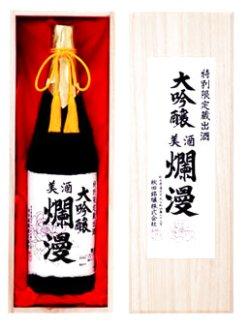 画像1: 爛漫 大吟醸原酒 牡丹 1.8 L