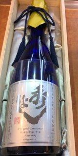 秀よし 330周年記念雫酒 720ml