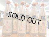 限定 雪の茅舎 35%純米大吟醸生原酒 製造番号酒 720ml