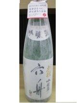 刈穂 吟醸酒 六舟 1.8L